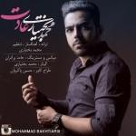 دانلود آهنگ جدید محمد بختیاری به نام عادت