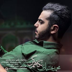 دانلود آهنگ جدید محمد بختیاری نگاهم کن