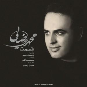 دانلود آهنگ جدید محمد رضایی قسمت