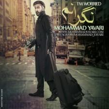 دانلود آلبوم جدید محمد یاوری نگرانم