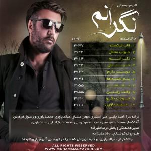 لیست آهنگهای آلبوم جدید محمد یاوری نگرانم
