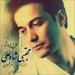 دانلود آهنگ جدید مجتبی شاه علی به نام اوج پرواز