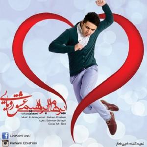 دانلود آهنگ جدید پرهام ابراهیمی عشق رویایی