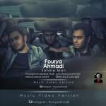 دانلود آهنگ جدید پوریا احمدی به نام سهم من
