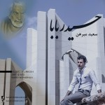 دانلود آهنگ جدید سعید مبرهن به نام حیدر بابا