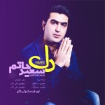 دانلود آهنگ جدید سعید حاتم به نام دل