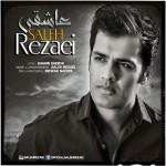 دانلود آهنگ جدید صالح رضایی به نام عاشقی