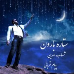 دانلود آهنگ جدید شهاب الدین به ستاره بارون