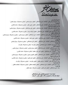 لیست آهنگهای آلبوم جدید علی عبدالمالکی مخاطب خاص