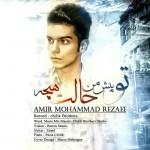 دانلود آهنگ جدید امیر محمد رضایی به نام تو پیشه من حالت هیچه