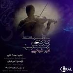 دانلود آهنگ جدید امیر شیخی به نام بغض