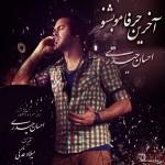 دانلود آهنگ جدید احسان حیدری به نام آخرین حرفام بشنو