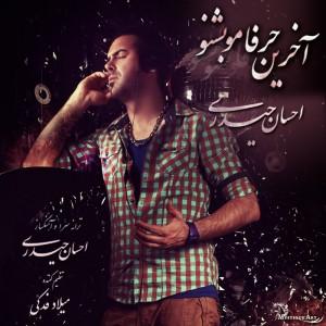 دانلود آهنگ جدید احسان حیدری آخرین حرفامو بشنو