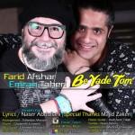 دانلود آهنگ جدید عمران طاهری و فرید افشار به نام به یادتوم