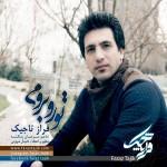 دانلود آهنگ جدید فراز تاجیک به نام تو روبرومی