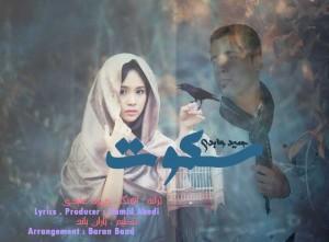 دانلود آلبوم جدید حمید عابدی سکوت