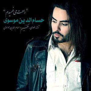 دانلود آهنگ جدید حسام الدین موسوی راحت میفهمیدم