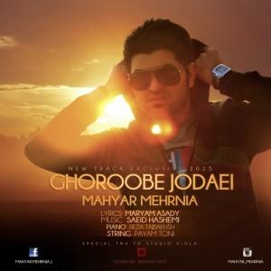 دانلود آهنگ جدید مهیار مهرنیا غروب جدایی
