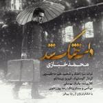 دانلود آهنگ جدید محمد خبازی به نام دلت خنک شد