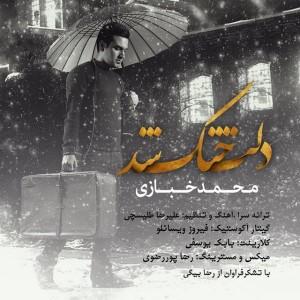 دانلود آهنگ جدید محمد خبازی دلت خنک شد