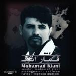 دانلود آهنگ جدید محمد کیانی به نام قمار اشک