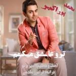 دانلود آهنگ جدید محمد پور اکبر به نام من تورو عاشق میکنم