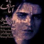 دانلود آهنگ جدید ناصر فتاحی به نام با منی اما