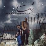 دانلود آهنگ جدید بهزاد پکس و نیما شمس به نام بت