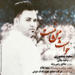 دانلود آهنگ جدید سعید منصوری به نام حواست به من نیست