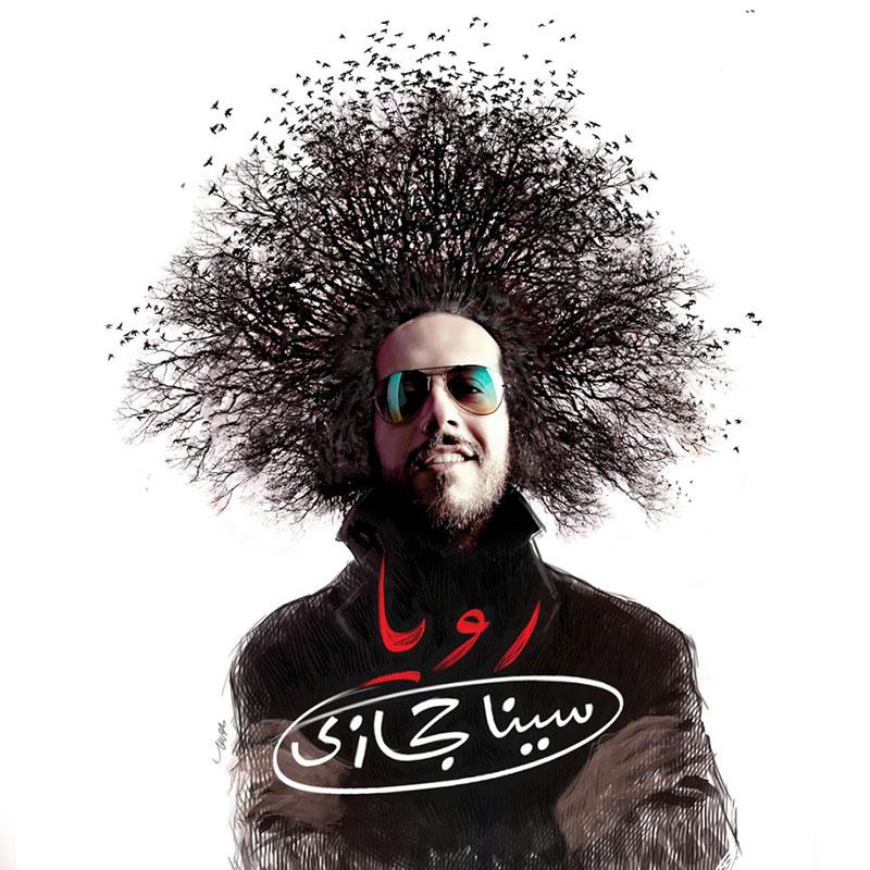 دانلود رایگان آلبوم جدید سینا حجازی