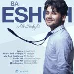 دانلود آهنگ جدید علی صدیقی به نام با عشق