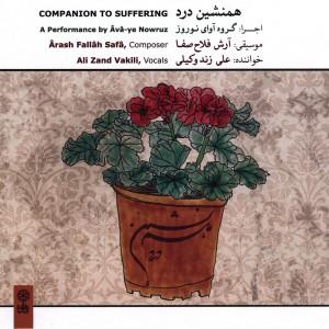 دانلود آلبوم جدید علی زند وکیلی همنشین درد