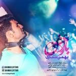 دانلود آهنگ جدید بهمن ستاری به نام بازار عشق