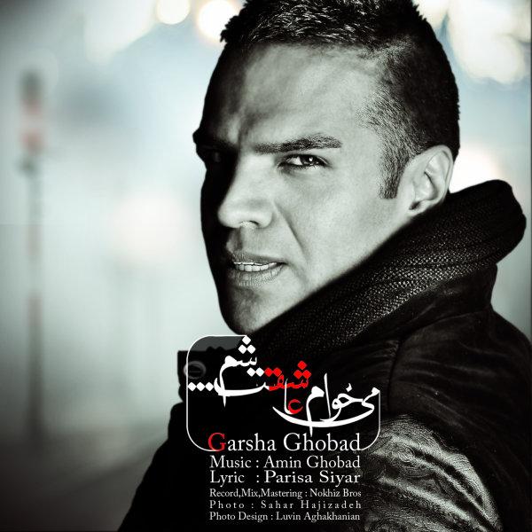 دانلود+آهنگ+ایرانی