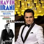 دانلود آهنگ جدید کاوه ایرانی به نام همخونه