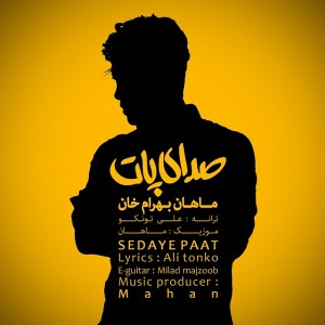 دانلود آهنگ جدید ماهان بهرام خان صدای پات