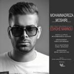 دانلود آهنگ جدید محمد رضا مشیری به نام عشق ممنوع