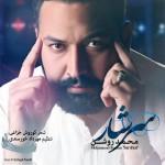 دانلود آهنگ جدید محمد روشن به نام سرشار