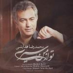 دانلود آهنگ جدید محمد رضا هدایتی به نام تو از من سیری