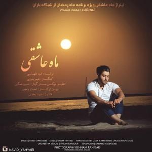 دانلود آهنگ جدید نوید یحیایی ماه عاشقی