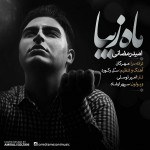 دانلود آهنگ جدید امید رمضانی به نام ماه زیبا