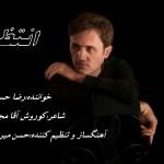 دانلود آهنگ جدید رضا حسین پور به نام انتظار