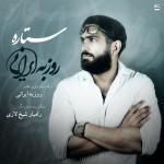 دانلود آهنگ جدید روزبه ایرانی به نام ستاره