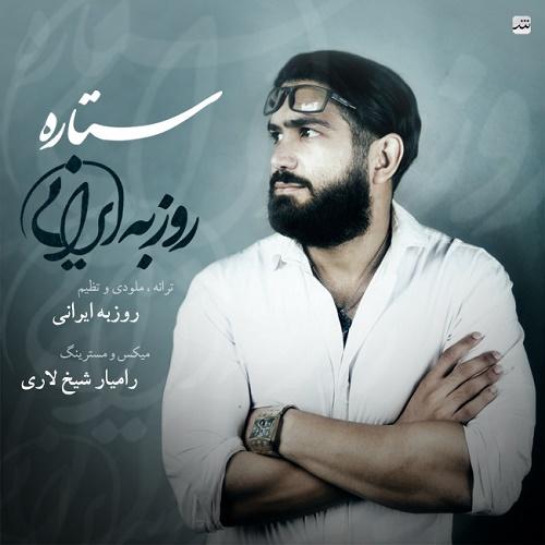 دانلود+آهنگ+جدید+رضا+رامیار