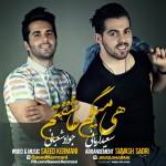 دانلود آهنگ جدید سعید کرمانی و جواد شعبانی به نام هی میگم عاشقتم