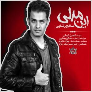 دانلود آهنگ جدید صالح رضایی این مدلی