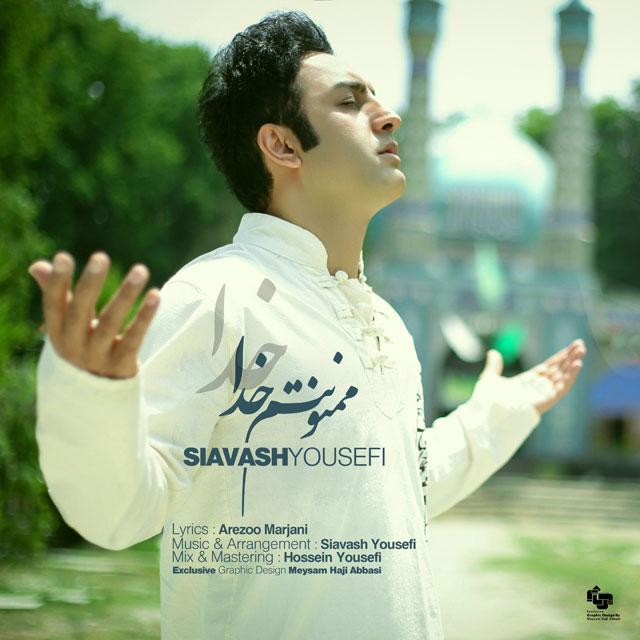 آهنگ جدید سامان جلیلی به نام آرزو کن