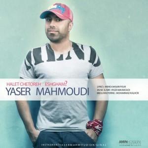 دانلود آهنگ جدید یاسر محمودی حالت چطوره عشقم