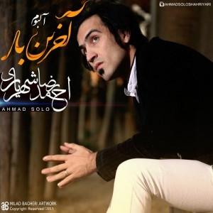 دانلود آلبوم جدید احمد رضا شهریاری آخرین بار