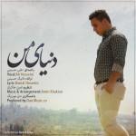 دانلود آهنگ جدید علی حسینی به نام دنیای من